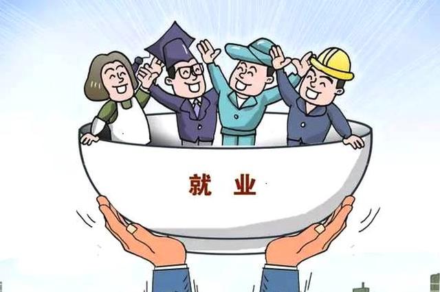 去年安徽城镇新增就业超66万人