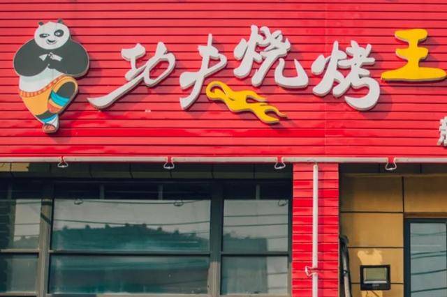 大排档殿堂化!功夫烧烤王荣登美团大众点评年度推荐特色餐厅