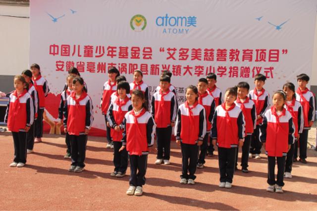 """中国儿童少年基金会""""艾多美慈善教育项目""""落地安徽"""