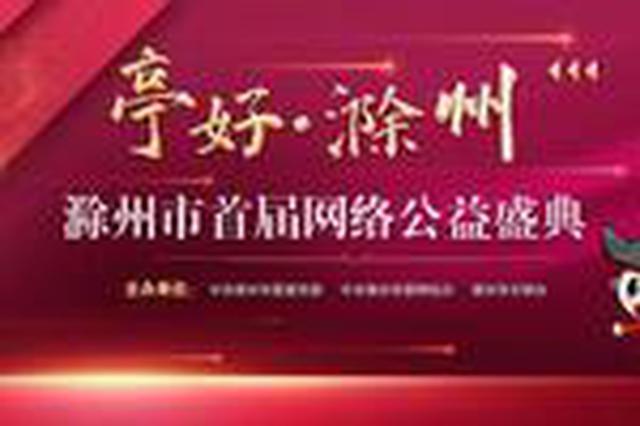 """亭好·滁州 与公益力量同行 ——2021""""亭好·滁州""""网络公益"""