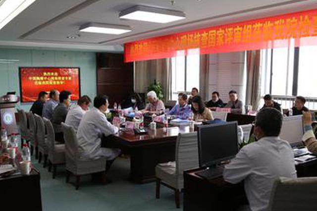 池州市人民医院接受中国胸痛中心认证专家组现场核查