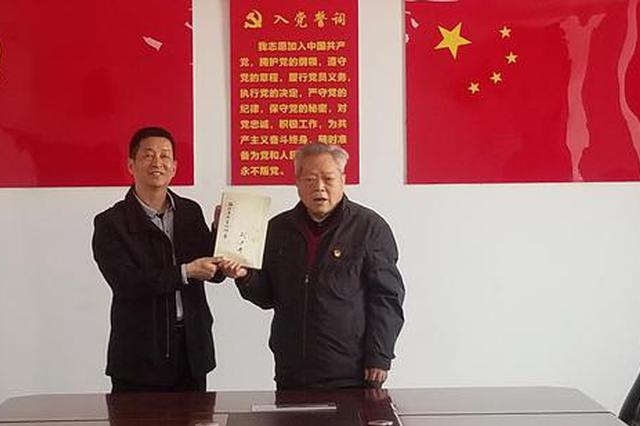 93岁老党员捐赠手抄本《论共产党员的修养》