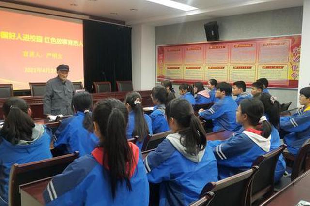 中国好人进校园 红色故事育后人