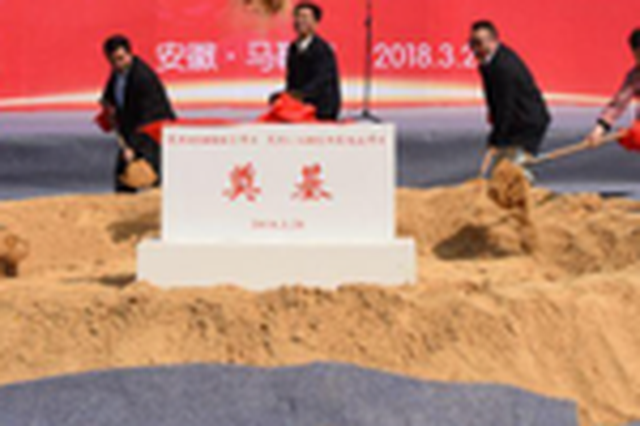 宣城18个项目集中开工 总投资72.5亿元
