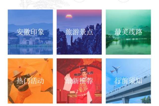 安徽旅游多语种宣传推广网正式上线