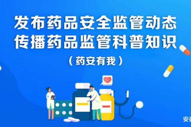 安徽出台措施加强药品上市后变更管理