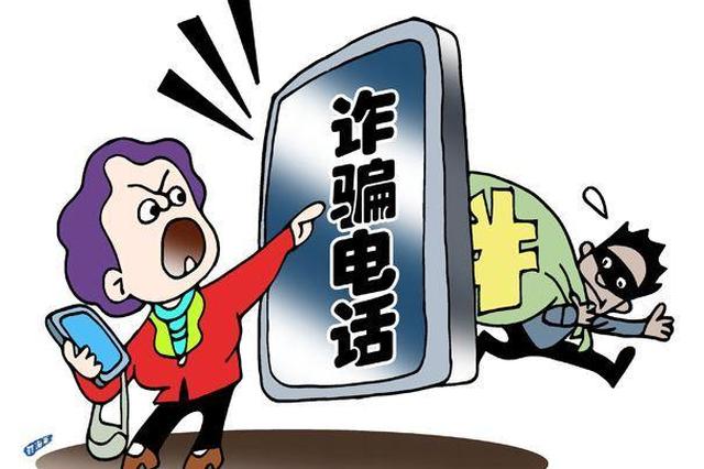 蚌埠警方打掉一电诈洗钱团伙 涉案500万元