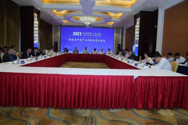 安徽省中药产业创新发展恳谈会在合肥召开