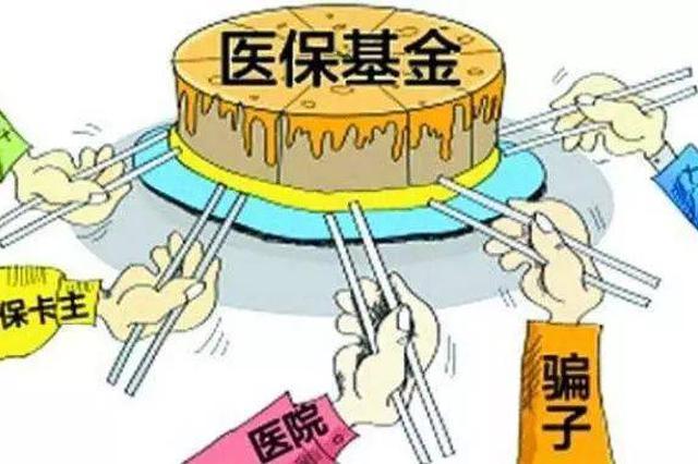 安徽14家医疗机构违法违规使用医保基金