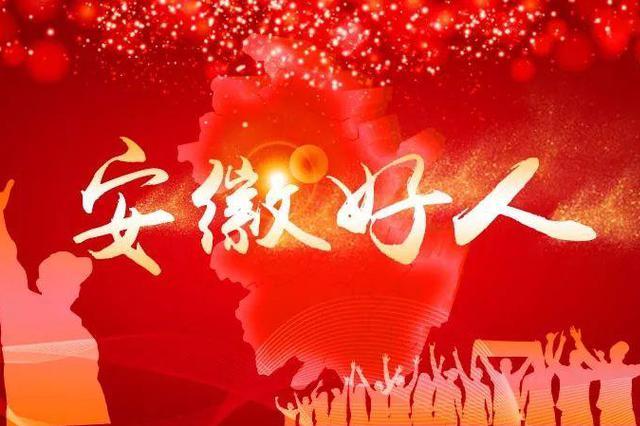 """安庆一人获评4月份""""安徽好人"""""""