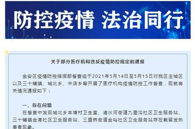 安徽金安通报4家医疗机构截留发热患者 责令停业整顿