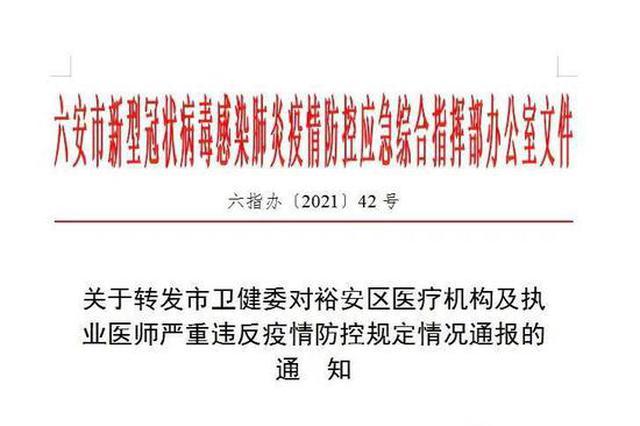 安徽六安:加大排查力度 做到疫情市内不扩散、不输出