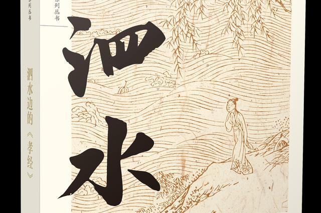 许辉新著《泗水边的<孝经>》面世