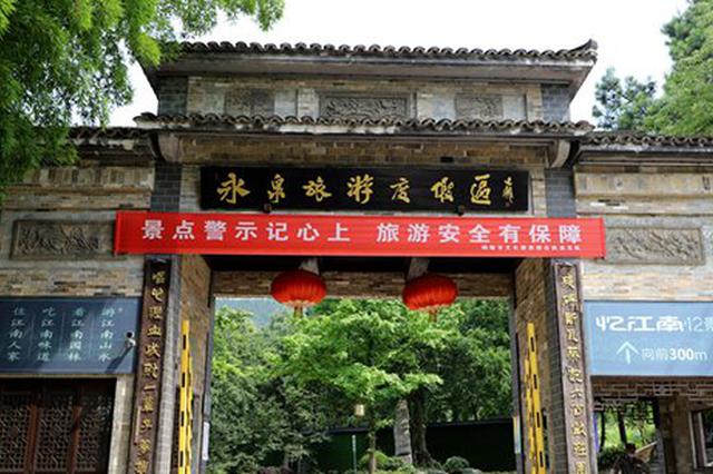 铜陵:党建联盟促发展 村企抱团火焰高