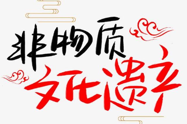 """滁州市举办""""文化和自然遗产日""""主题宣传活动"""