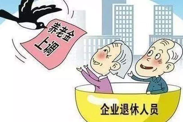 亳州市10万多名退休人员上调养老金