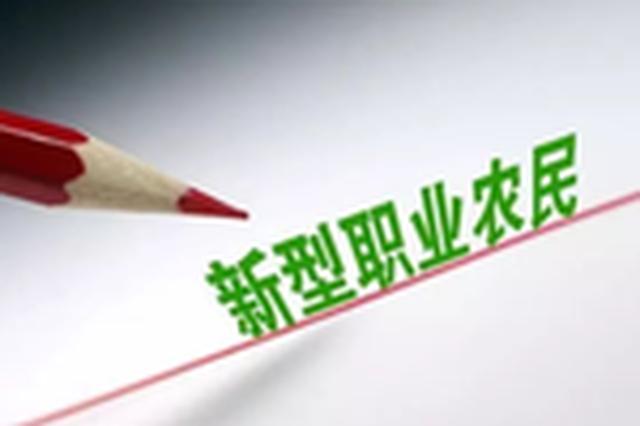 今年阜阳将培训3900名新型职业农民