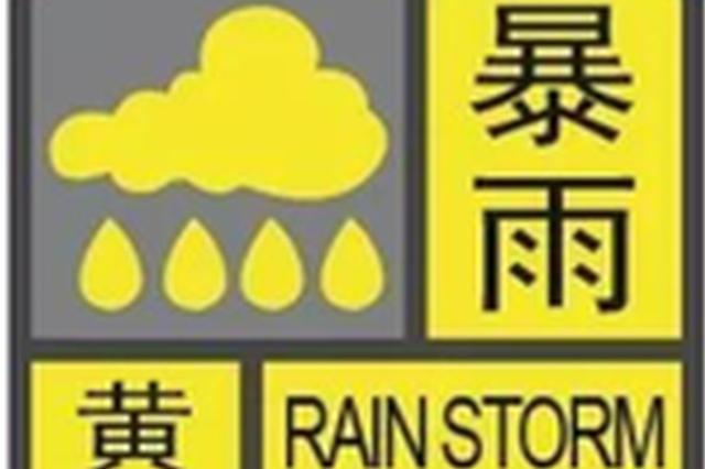 安徽省应急管理厅发布暴雨预警!连续数天