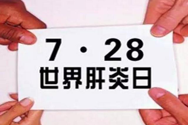 """下周""""世界肝炎日"""" 义诊公益活动来了"""
