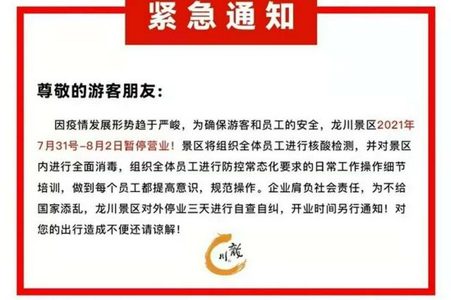 宣城龙川景区暂停营业 全体员工核酸检测