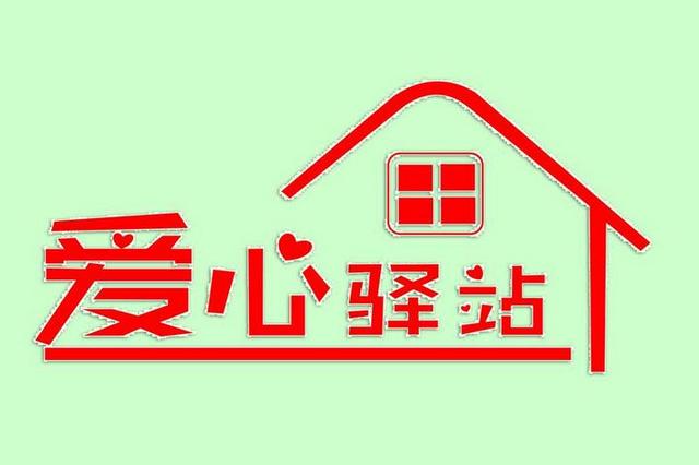 """""""爱心驿站"""""""