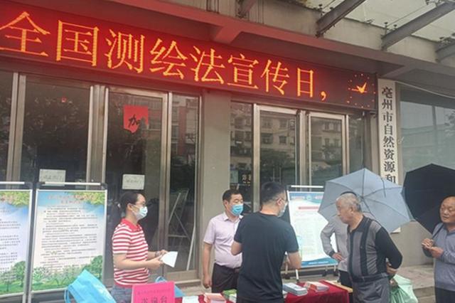 亳州:测绘法宣传教你规范使用地图