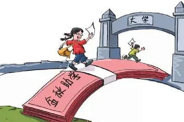 """宁国市推动""""金秋助学"""""""