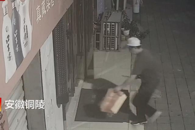 安徽铜陵:一男子偷20斤生姜
