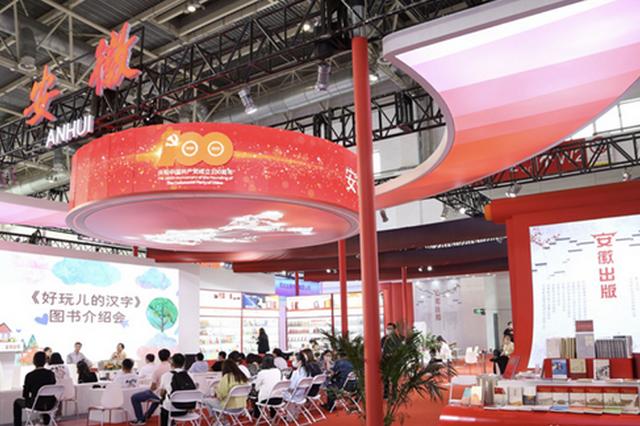 北京国际图书博览会开幕 3000余种皖版好书亮相京城