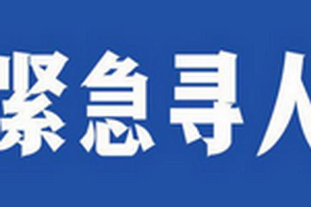 紧急寻人!安庆发现入境复阳病例的密切接触者