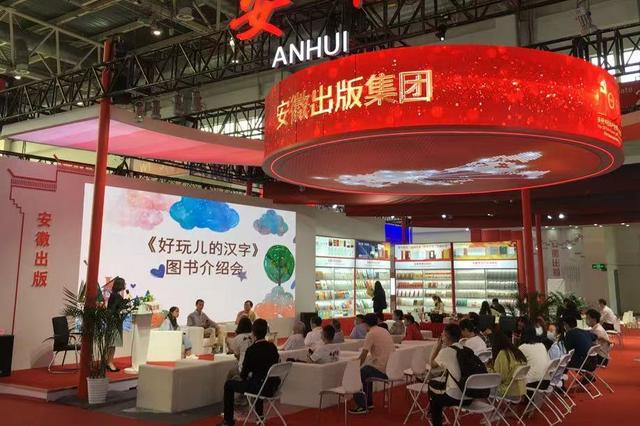 安徽出版展团在北京图博会输出版权465项