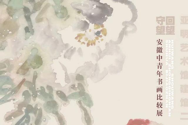"""""""回望 守望 安徽中青年书画比较展""""9月23日开展"""