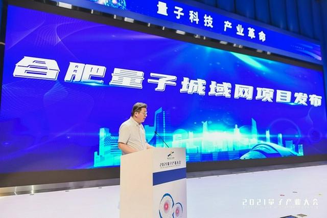 合肥量子城域网建设启动