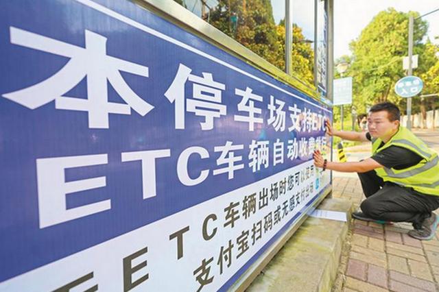 淮北市首批ETC不停车支付停车场改造完毕