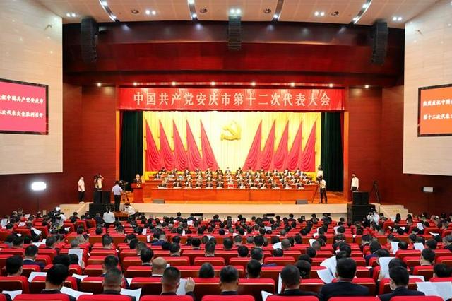 中国共产党安庆市第十二次代表大会隆重开幕