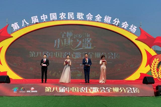 第八届中国农民歌会全椒分会场活动盛装启幕