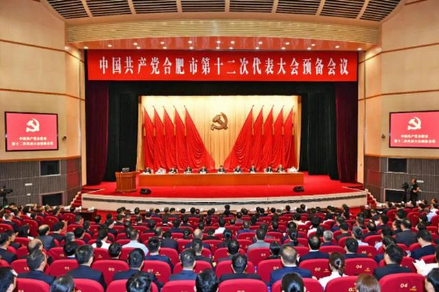 中国共产党合肥市第十二次代表大会预备会议举行 虞爱华主持会议并讲话