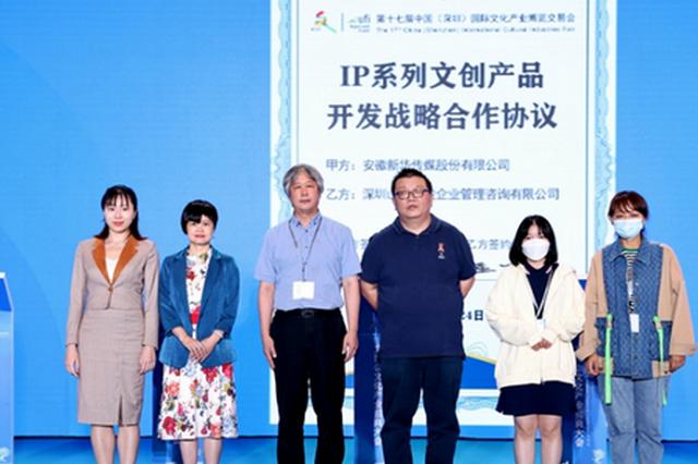 皖新传媒携手深圳山成丰盈签署IP战略合作协议