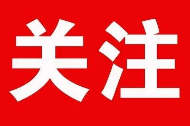 12.99亿元!国庆假期阜阳市旅游收入增长四成