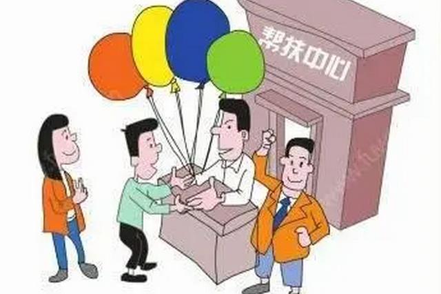 安徽30个部门联合发文 继续大力实施消费帮扶