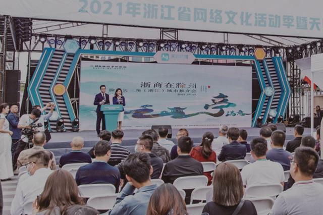 滁州市在杭州举办长三角(浙江)城市推介会