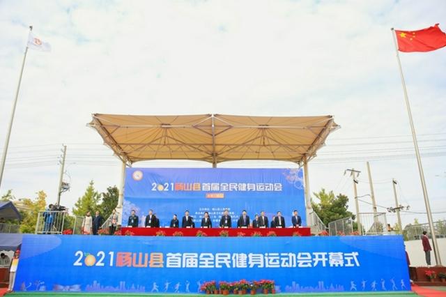 砀山县首届全民健身运动会开幕