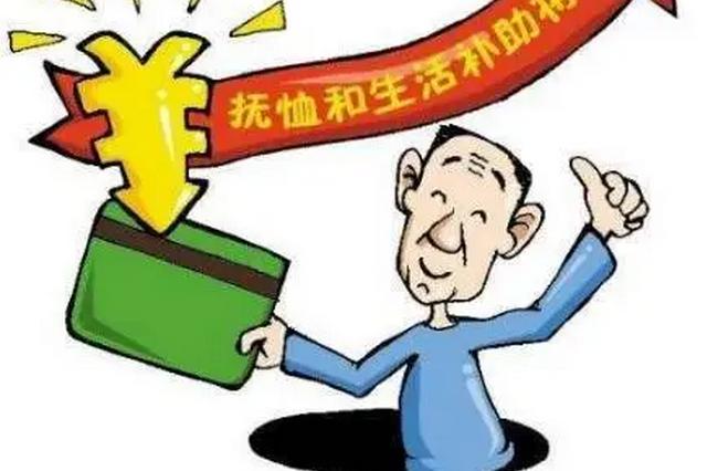 安庆市上调抚恤金及生活补贴标准 每人每月658元
