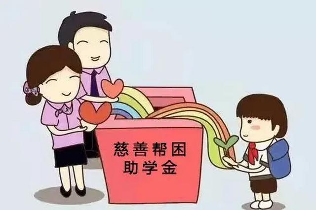 207.21万元!安庆各级工会助力445名困难学子圆梦今秋