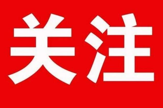 淮北市紧急寻找疫情风险人员