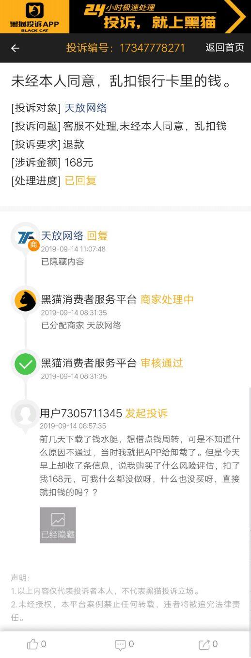 网友投诉天放网络乱扣钱 客服已回复