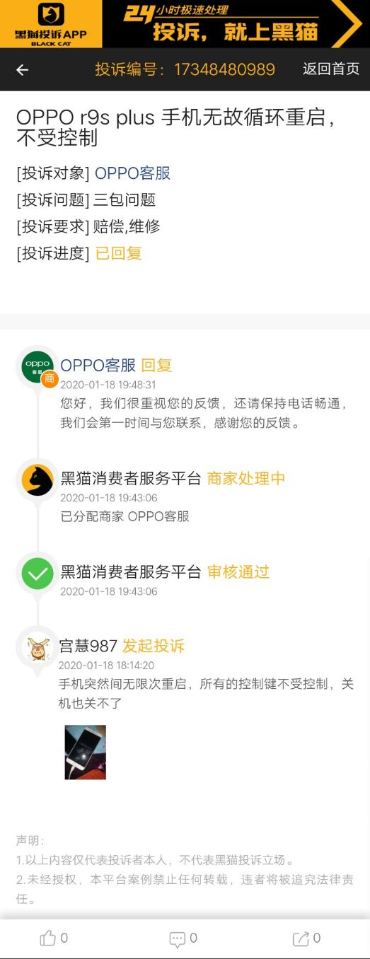 网友投诉OPPO手机循环重启 客服已回复