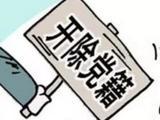 安徽公安厅原副厅长赵强被开除党籍