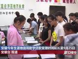 安徽今年生源地信用助学贷款受理时间延长至9月25日
