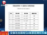 安徽出台国有5A级景区降价方案